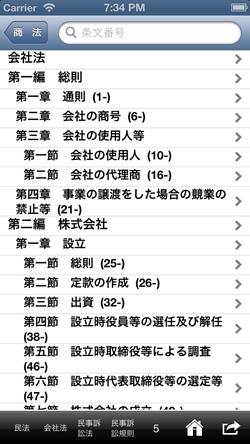 iPhone_chap_250px