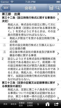 iPhone_article_250px